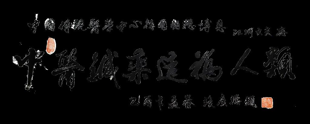 Chinesische Kalligraphie: Traditionelle Chinesische Medizin bringt den Menschen Wohlstand